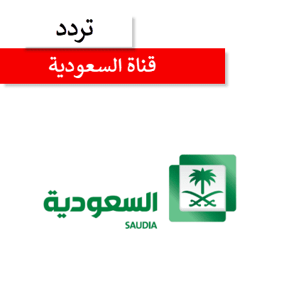 تردد قناة السعودية