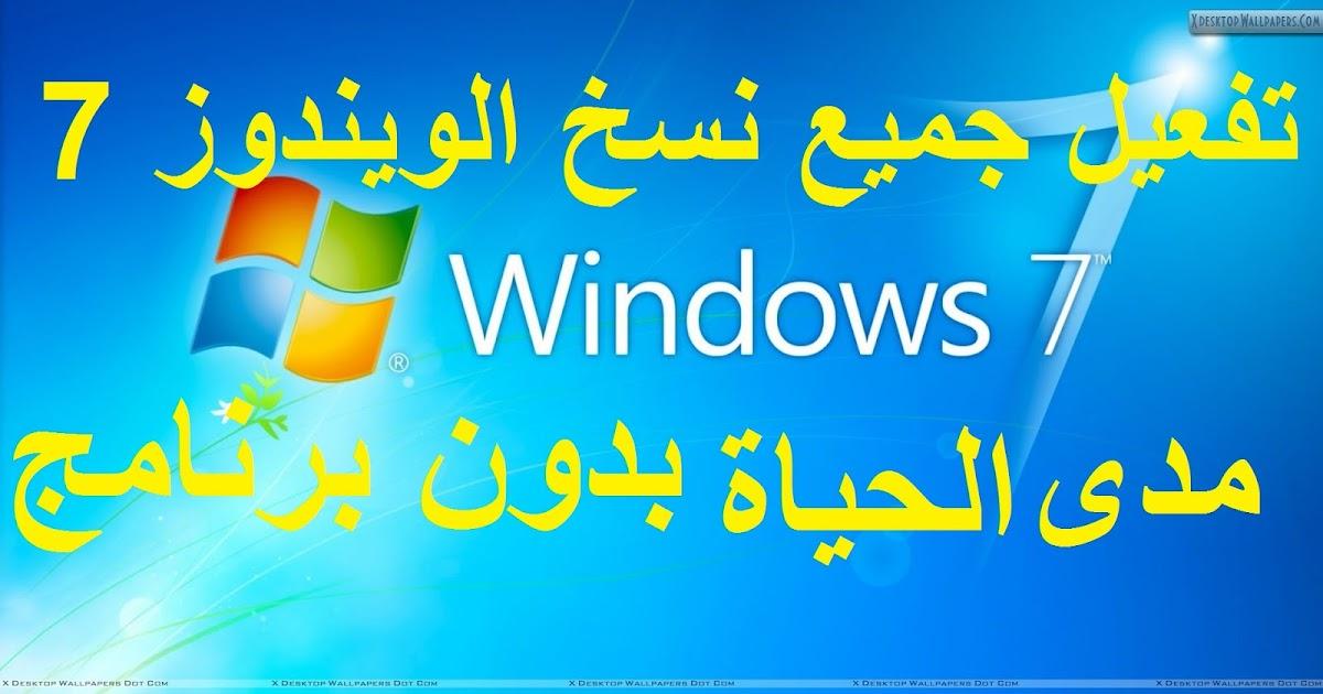 تحميل برنامج تسريع النسخ ويندوز 7