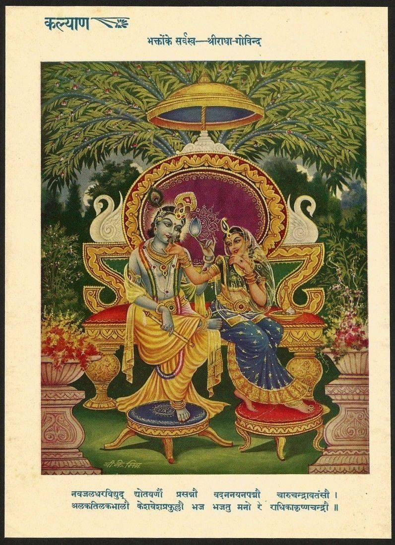Sri Radha with Govind - Indian Print 1958
