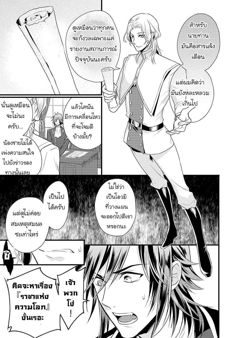 อ่านการ์ตูน Daites Ryou Koubouki ตอนที่ 3 หน้าที่ 6