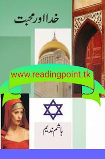 Free Urdu novel khuda aur muhabbat pdf by hasham naneem