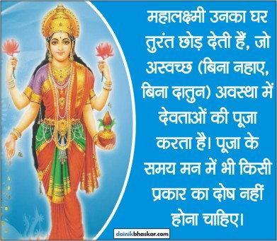माँ लक्ष्मी की कृपा पाने के सरल उपाय-2