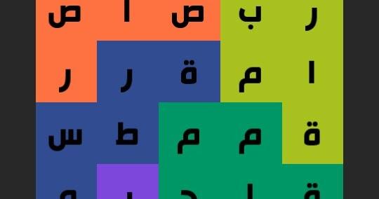9bceec751 حل لعبة الكنز من المرحلة 121 الى المرحلة 140 لعبة ذكاء - فكرة جواب