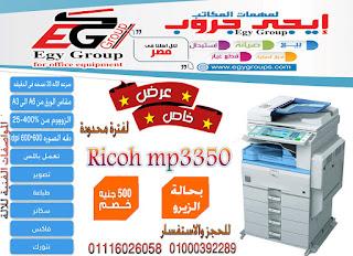 ريكو mp 3350