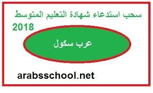 سحب استدعاء شهادة التعليم المتوسط 2018 من 30 افريل الى 30 ماي