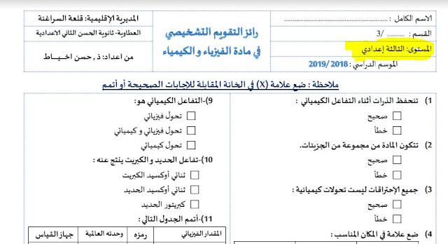 رائز التقويم التشخيصي للسنة الثالثة إعدادي في مادة العلوم الفيزيائية و الكيميائية للموسم الدراسي 2019 2018 بصيغة Word و pdf