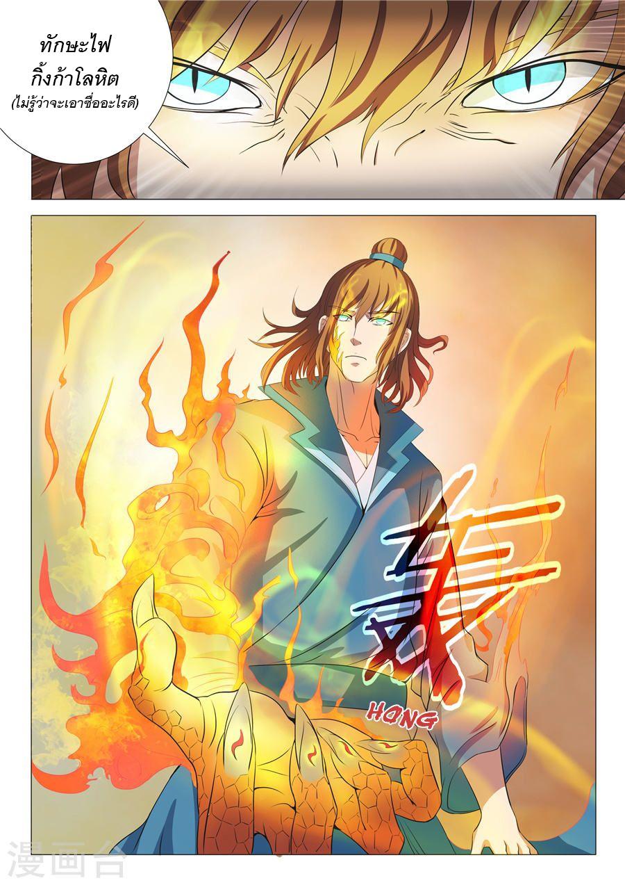God of Martial Arts ตอนที่ 52 หน้า 8