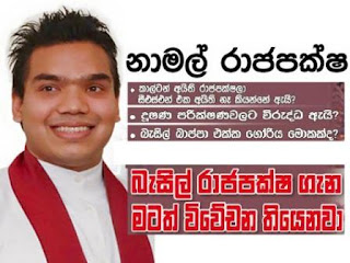 Parliament of Sri Lanka - Namal Rajapaksa