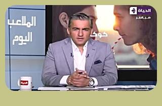 برنامج الملاعب اليوم 29-5-2016 سيف زاهر- قناة الحياة 2