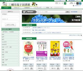 三郷市電子図書館 トップページ
