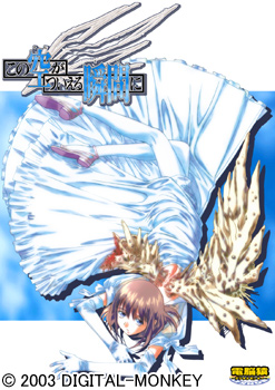 [Raw][2003][Digital Monkey] Kono Sora ga Tsuieru Toki ni [18+][v2.02 + Bonus CDs]