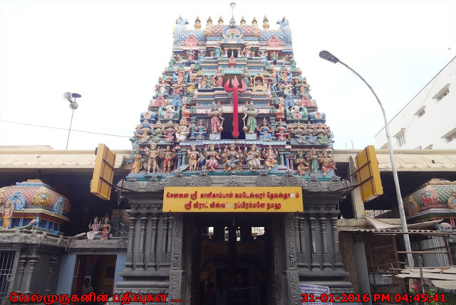 Kalikambal Kamateswarar Temple Chennai