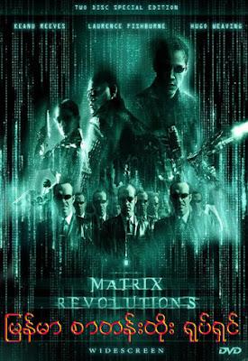 The.Matrix.Revolutions.(2003) ျမန္မာစာတန္းထုိး
