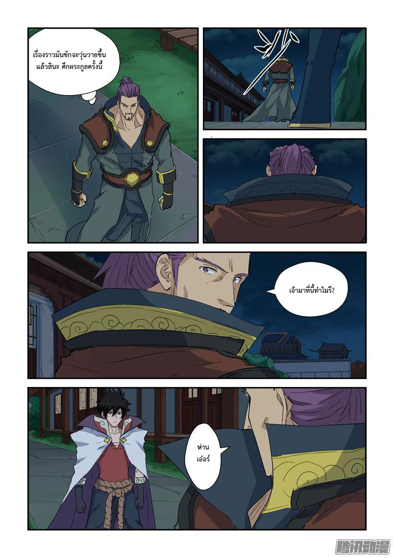 Tales of Demons and Gods ตอนที่ 141 หน้า 8