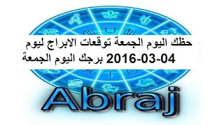 حظك اليوم الجمعة توقعات الابراج ليوم 04-03-2016 برجك اليوم الجمعة