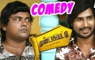 Mundasupatti Comedy Scenes | Vishnu | Kaali Venkat | Munishkanth | Latest Tamil Comedy