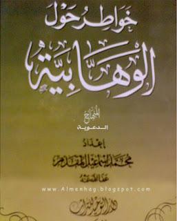 Akidah Takfiri Wahabi Salafi bukan Madzhab Hanbali (6)