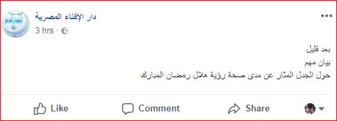 """نص بيان دار الإفتاء المصرية حول """"صحة وخطأ """" رؤية هلال رمضان 2018"""