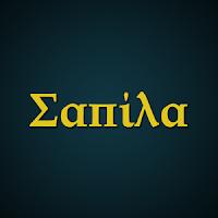 http://www.greekapps.info/2017/10/sapila.html#greekapps