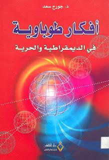 حمل كتاب أفكار طوباوية في الديمقراطية والحرية - جورج سعد