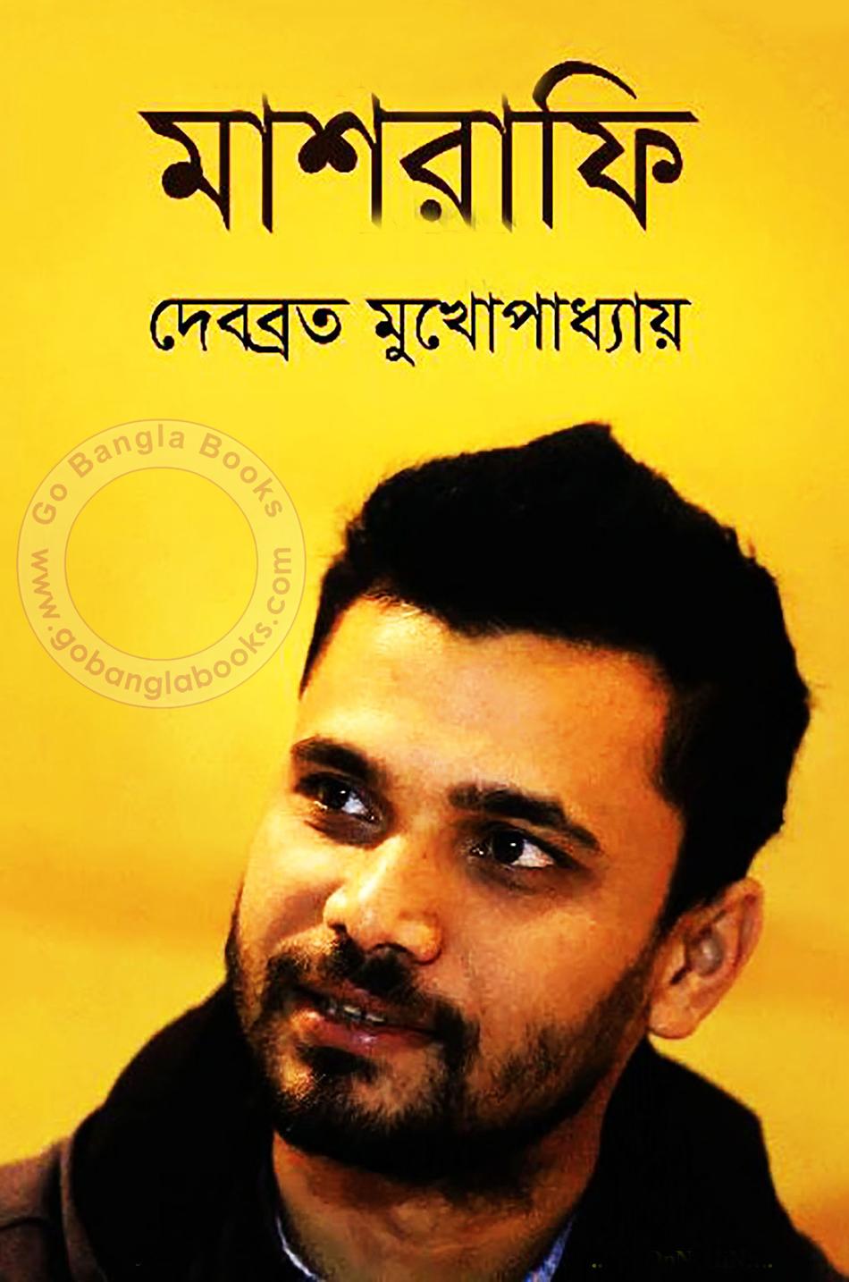 Image result for মাশরাফি এবুক