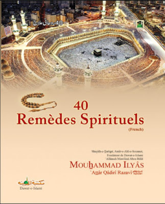 Download: 40 Remèdes Spirituels pdf in French by Ilyas Attar Qadri