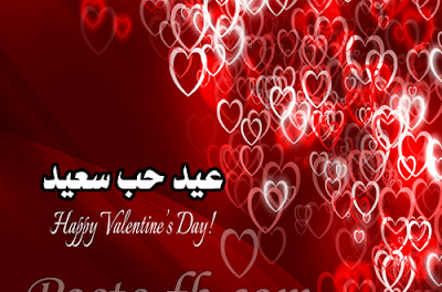 بوستات عيد الحب