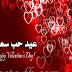 بوستات عيد الحب Posters Valentines Day اجمل الصور عيد الحب
