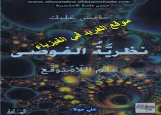 كتاب نظرية الفوضى ـ علم اللامتوقع ، كتب فيزياء