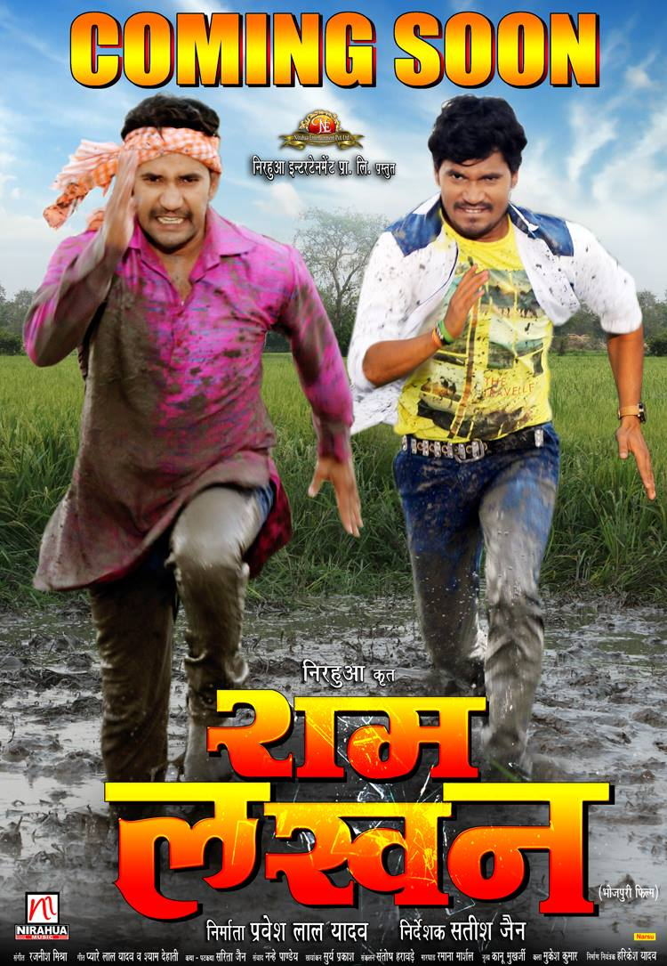 Dinesh Lal Yadav, Amrapali Dubey, Subhi Sharma' Full Audio Songs Jukebox ' Bhojpuri Hot Full HD Song Form Film Ram Lakhan on Top 10 Bhojpuri