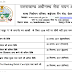 Uttarakhand Forest Guard Recruitment Notification (1218 Vacancy)