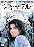 映画シャフルのポスター…サンドラ・ブロックが映っている