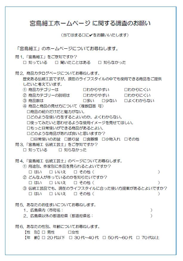 http://www.miyajimazaiku.com/pdf