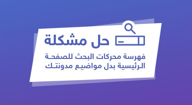 حل مشكل فهرسة موقعي بدل مواضيعه