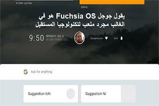 يقول جوجل Fuchsia OS هو في الغالب مجرد ملعب لتكنولوجيا المستقبل