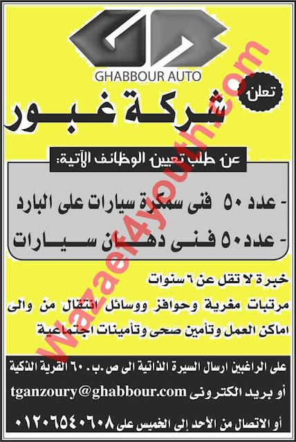 اعلان وظائف شركة غبور Ghabbour Auto منشور في جريدة الاهرام الجمعة 19-02-2016