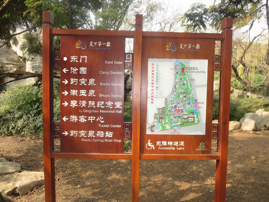 Baotu Spring park and the