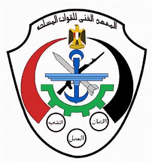 المعهد الفنى للقوات المسلحة