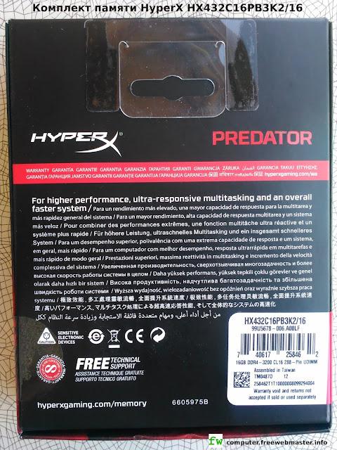 Память HyperX HX432C16PB3K2/16