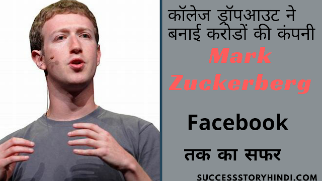 Facebook Co-Founder Mark Zuckerberg Success Story in Hindi
