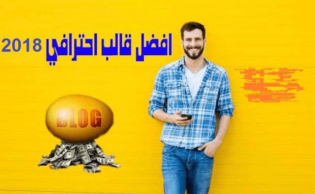 تحميل وتركيب افضل قالب بلوجر احترافي مدفوع واليكم مجاني 2018 best blogger template free