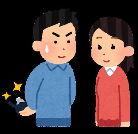 プロポーズしようとしている人のイラスト(カジュアル)