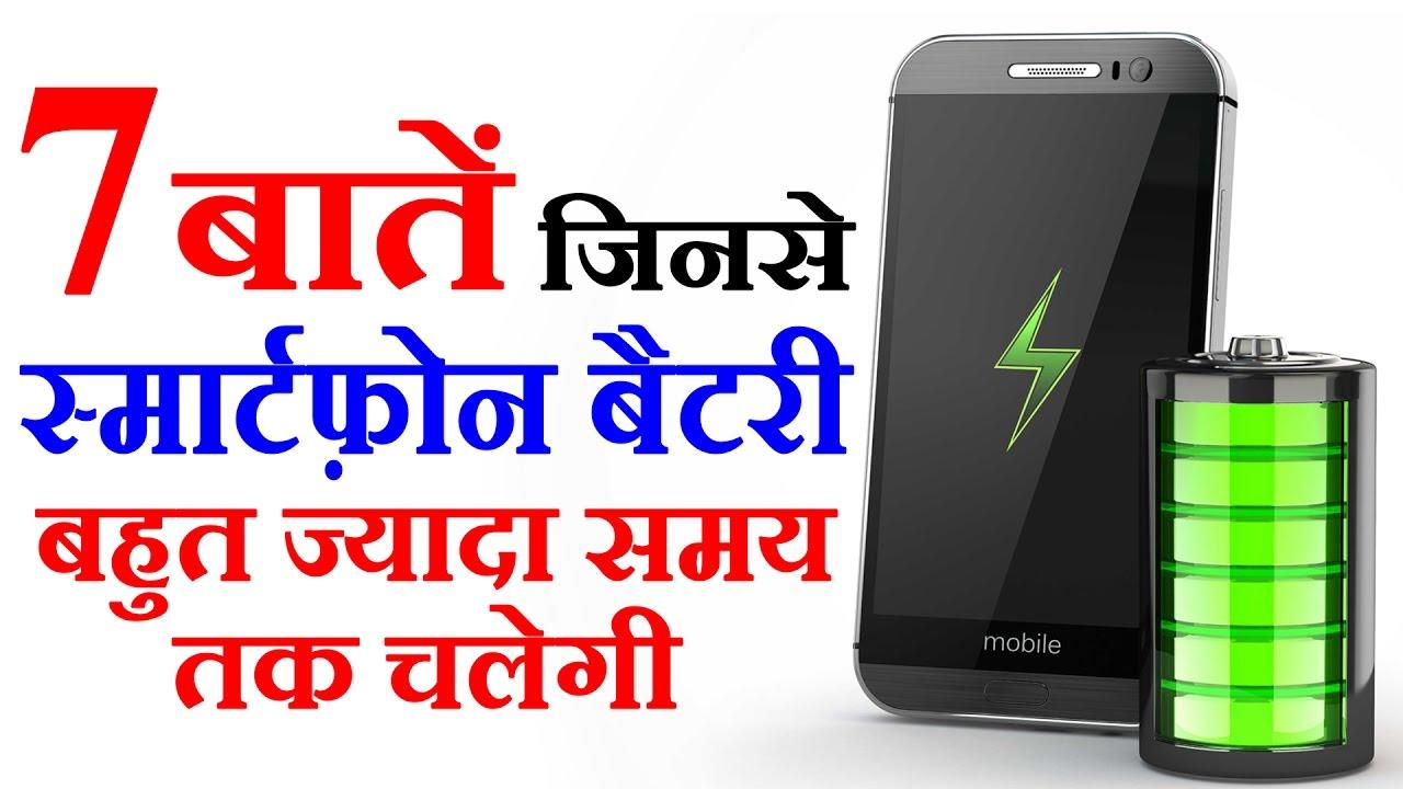 8b770ff9d76de9 Mobile ki battery life kaise badhaye || 10 + Best tips || increase ...