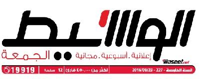 جريدة وسيط الأسكندرية عدد الجمعة 23 سبتمبر 2016