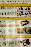 Lunch Set Menu and Prices of Nihonbashi Tei 2