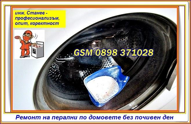 майстор ремонт перални в София
