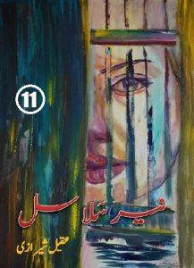 Neer Salasal Novel Episode 11 By Aqeel Sherazi