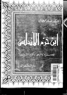 ابن حزم الأندلسي عصره وفكره ومنهجه التربوي - حسان محمد حسان