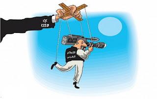 عندما يصبح الأعلام العربي أداة لتحقيق أجندات مشبوهة و دمى تحركها المخابرات العالمية !
