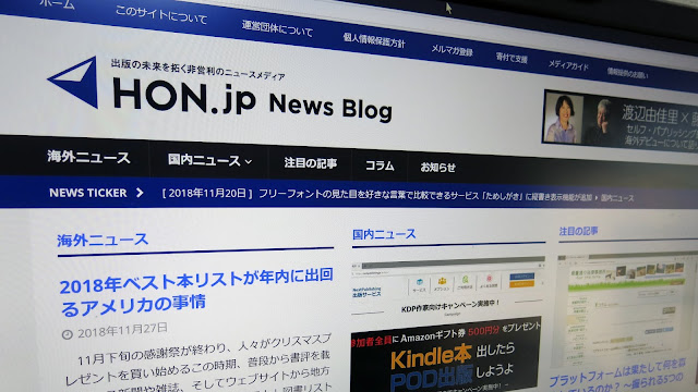 HON.jp News Blog